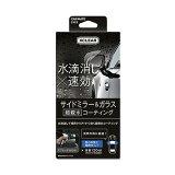 洗車 車 エクスクリア 超親水ミラーコート クイック/カーメイトC113