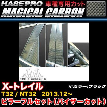 ハセプロ CPN-VF52 X-トレイル T32/NT32 H25.12〜 マジカルカーボン ピラーフルセット ブラック カーボンシート
