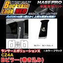 ハセプロ LCBS-PBIM1 ランサーエボリューションX CZ4A H19.10...