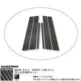 ハセプロ MS-PB18 BMW 3シリーズ E90セダン H17.4〜 マジカルアートシート ピラーセット ブラック カーボン調シート