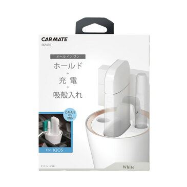 iQOS専用スタンド ホワイト 車 アイコス 充電 吸殻入れ 2.4Plus対応/カーメイト DZ430