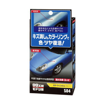 99工房モドシ隊 カラーフィニッシュ ブルー 車 洗車 小キズ 色アセ 復活/09504 B-504 ソフト99