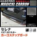 ハセプロ セレナ C27 H28.8〜 マジカルカーボン カーゴステッ...