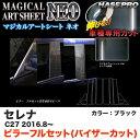 ハセプロ MSN-PN60VF セレナ C27 H28.8〜 マジカルアートシー...