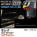 ハセプロ MSN-RWAN8 セレナ C27 H28.8〜 マジカルアートシー...