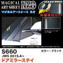 ハセプロ MSN-DMSH1 S660 JW5 H27.4〜 マジカルアートシートN...
