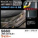 ハセプロ MSN-WAH5 S660 JW5 H27.4〜 マジカルアートシートNE...