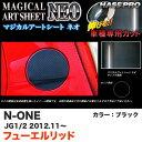 ハセプロ MSN-FH16 N-ONE JG1/JG2 H24.11〜 マジカルアートシ...