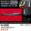 ハセプロ MSN-DH7 N-ONE JG1/JG2 H24.11〜 マジカルアートシ...