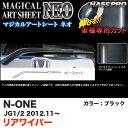 ハセプロ MSN-RWAH1 N-ONE JG1/JG2 H24.11〜 マジカルアート...