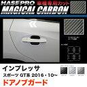 ハセプロ インプレッサスポーツ GT系 H28.10〜 マジカルカーボン ドアノブガード カーボンシート ブラック ガンメタ シルバー 全3色
