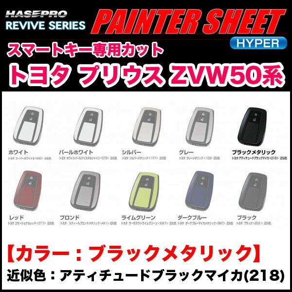 ペインターシートハイパー スマートキー ブラックメタリック プリウス ZVW50系 ブラックマイカ(218)近似色/ハセプロ RSPS-KT16BKM