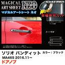 ハセプロ ソリオバンディット MA46S H28.11〜 マジカルアート...