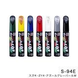 タッチアップペン【スズキ ZY4 アズールグレーパールM】 12ml 筆塗りペイント ソフト99 S-94E 17294