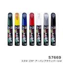 タッチアップペン【スズキ ZSF アーバンブラウンパールM】 12...