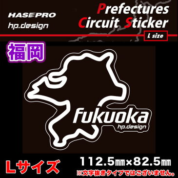 都道府県サーキットステッカー 福岡 Lサイズ 112.5mm×82.5mm 白文字 サーキットコース シール デカール ハセプロ TDFK-40L
