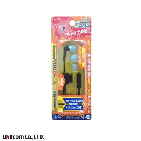 ハンズフリー S-Style イヤホンマイク Foma/SoftBank3G外部接続端子用 コード長:約1m ウィルコム MA-311