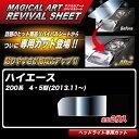 マジカルアートリバイバルシート ハイエース 200系 4・5型(H2...