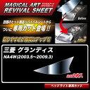 マジカルアートリバイバルシート グランディス NA4W(2003.5〜...