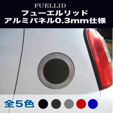 トヨタ パッソ AC10 フューエルリッド ガソリン給油口 アルミパネル 0.3mm仕様 (全5色) アルミパネル工房