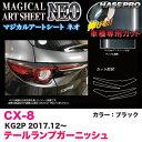 マジカルアートシートNEO テールランプガーニッシュ CX-8 KG2...