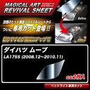 マジカルアートリバイバルシート ムーブ LA175S (2008.12〜20...