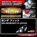 マジカルアートリバイバルシート フィット GE6-9MC前(2007.10...