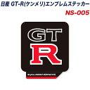 スカイライン 2000 GT-R(KPGC110) エンブレムステッカー 日産...