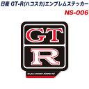 スカイライン 2000 GT-R(KPGC10) エンブレムステッカー 日産 ...