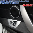 BMW Z4 E85 ドアスピーカーグリル アル製ミリング 左右セット...