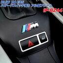 BMW Z4 E85 ハザードスイッチ周り アル製フレーム ヘアライン...