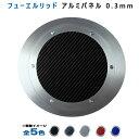 マツダ CX-3 DK系フューエルリッドアルミパネル0.3mm仕様 (全...