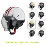 ハーフヘルメット バイク 【全9色 フリーサイズ 】 リード工業 LEAD CR-760