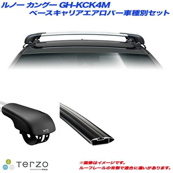 キャリア車種別専用セット ルノー カングー GH-KCK4M H14.3〜H21.8 PIAA/Terzo EF103A + EB76AB + EB76AB