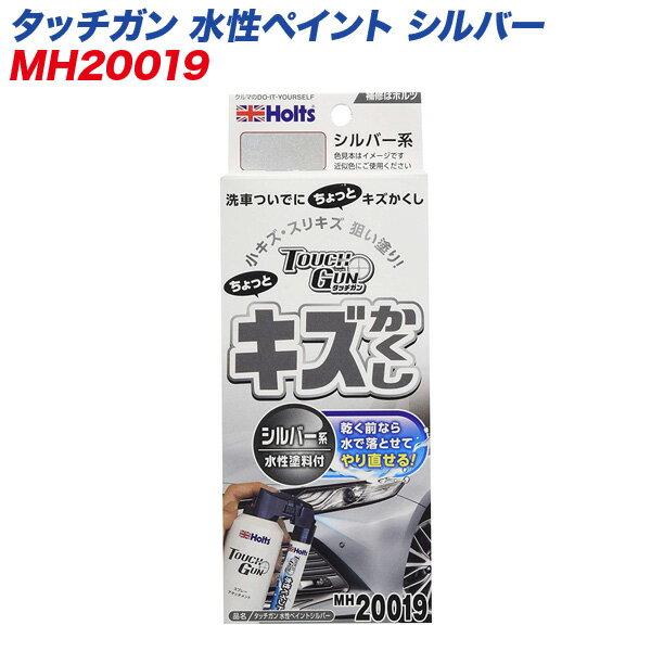 メンテナンス用品, ペイント  MH-20019