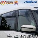 スポーティーカット フロント&リアセット ムーヴ/MOVE L150S...