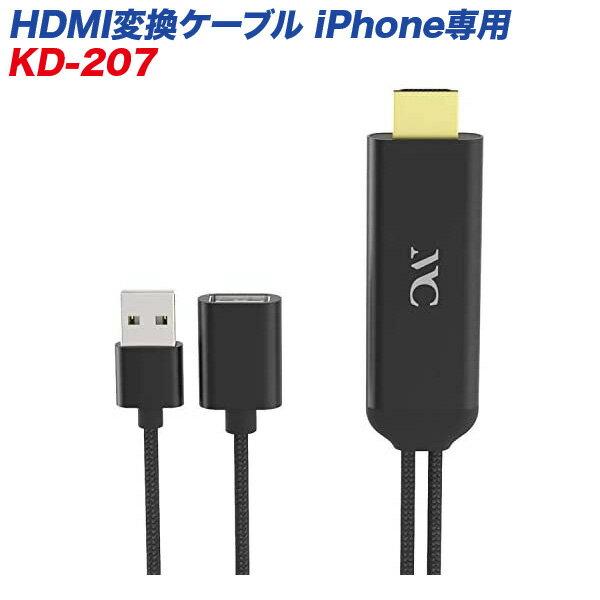 HDMI変換ケーブル iPhone専用 高画質対応 フルHD 1080p カシムラ KD-207