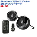 Bluetoothステレオスピーカー EQ MP3プレーヤー付 イコライザ...