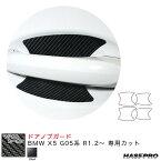 マジカルカーボン ドアノブガード BMW X5 G05系 R1.2〜 カーボンシート【ブラック】 ハセプロ CDGBM-3