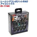 レーシングコンポジットR40 アイコニックス M12×P1.5 キャッ...
