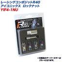 レーシングコンポジットR40 アイコニックス M12×P1.5 樹脂製...