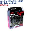 レーシングコンポジットR40 M12×P1.5 ロック&ナット 16+4個 ...