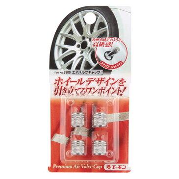 エーモン/amon エアバルブキャップ メッキ 欧州車純正 アヤメローレットタイプ 4個入り 6800