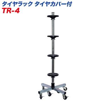 大自工業/Meltec:タイヤラック 組立式 80Kg/215サイズまで対応 キャスター付き/TR-4