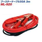 大自工業/Meltec:ブースターケーブル 50A 3m DC12V HV車対応 バッテリーケーブル ハイブリッド車 軽自動車 コンパクトカー ML920