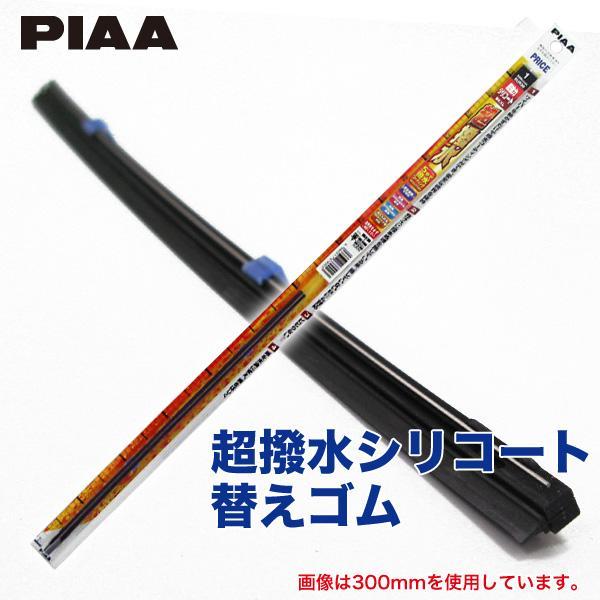 ウィンドウケア, ワイパーゴム PIAA 525mm 11 SUR52