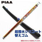 PIAA/ピア 雨用ワイパー 超撥水シリコート 替えゴム 525mm 呼番11 SUR52