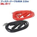 大自工業/Meltec:ブースターケーブル 80A 3.5m DC12V HV車対...