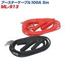 大自工業/Meltec:ブースターケーブル 100A 5m DC12V/DC24V ...