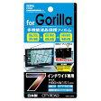 セイワ:ゴリラ用 7インチワイド 多機能 液晶保護フィルム 気泡消滅 反射低減 指紋軽減/P222/